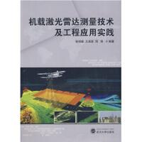 机载激光雷达测量技术及工程应用实践,徐祖舰 等,武汉大学出版社9787307068971