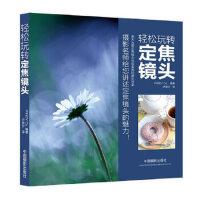 正版-H-轻松玩转定焦镜头 WINDY Co. 9787802368347 中国摄影出版社