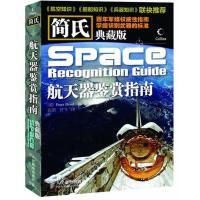 正版现货:简氏典藏版 航天器鉴赏指南