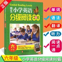 培生小学英语分级阅读(六年级)