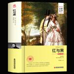 红与黑正版书原版全版全译本中文世界名著书籍青少年版高初中学生课外读物12-16岁外国名著小说原著文学书