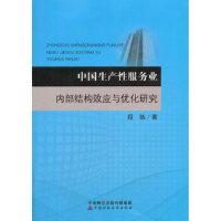 中国生产性服务业内部结构效应与优化研究 段炼 中国财政经济出版社一