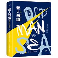 老人与海(赠送160页的《寻找海明威》别册)