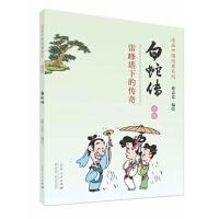 W-60-白蛇传:雷峰塔下的传奇:彩版 蔡志忠 9787209085144 山东人民出版社