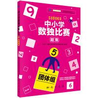 中小学生数独比赛题集5(团体组)