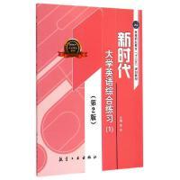新时代大学英语综合练习(1)(第2版)/李伟 李伟
