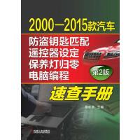 2000-2015款汽车防盗钥匙匹配、遥控器设定、保养灯归零、电脑编