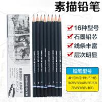 台湾雄狮素描铅笔 学生美术速写生考试制图绘图炭画素描盒装铅笔