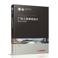 广场工程景观设计的理论与实践