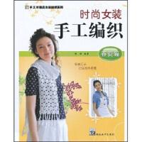 二手旧书8成新 手工坊精品女装编织系列 时尚女装手工编织:春夏篇 9787535632050