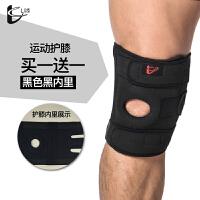 运动护膝男登山跑步户外保暖女四弹簧骑行篮球羽毛球膝盖护具 黑色黑里布 均码买一只送一只