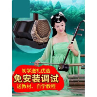 【支持礼品卡】苏州红木二胡乐器 初学者儿童通用专业演奏胡琴j2y
