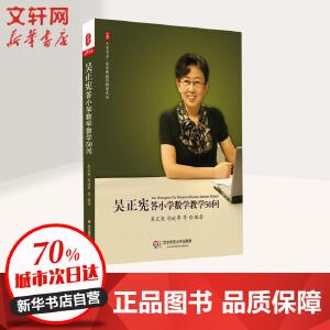 吴正宪答小学数学教学50问 华东师范大学出版社
