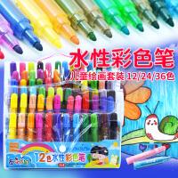 包邮儿童水彩笔套装12/24/36色幼儿园宝宝画笔安全无毒彩色笔涂鸦画画笔大容量宝宝初学者手绘小孩颜色笔