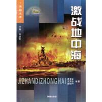 激战地中海 唐复全,张晓林,王玉东著 海潮出版社