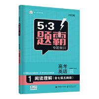 曲一线 高考英语 1阅读理解(含七选五阅读)53题霸专题集训2020版 五三