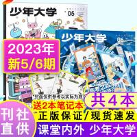 【共8本打包】中国新闻周刊杂志2021年1/4-10期热点人物时事中国新闻过期刊