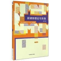 新媒体理论与实务/周艳 周艳