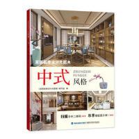 家居装修设计大图典:中式风格 《家居装修设计大图典》编 9787533553913睿智启图书