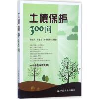 土壤保护300问 中国农业出版社