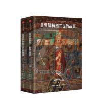 皇帝腓特烈二世的故事(上下全2册) 盐野七生 著 中信出版社图书 正版书籍