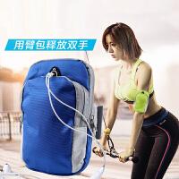跑步手机臂包运动手臂包女户外男苹果臂套健身装备手腕包臂袋臂带