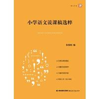 小学语文说课稿选粹 林高明 9787533464202