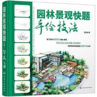 园林景观快题手绘技法 建筑手绘效果图表现技法教程书籍 园林景观设计教材 从入门到精通 马克笔绘制技法