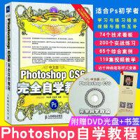 ps教程书籍 中文版photoshop cs6完全自学教程 李金明 书籍教材 从入门到精通 美工教程书ps书籍 零基础