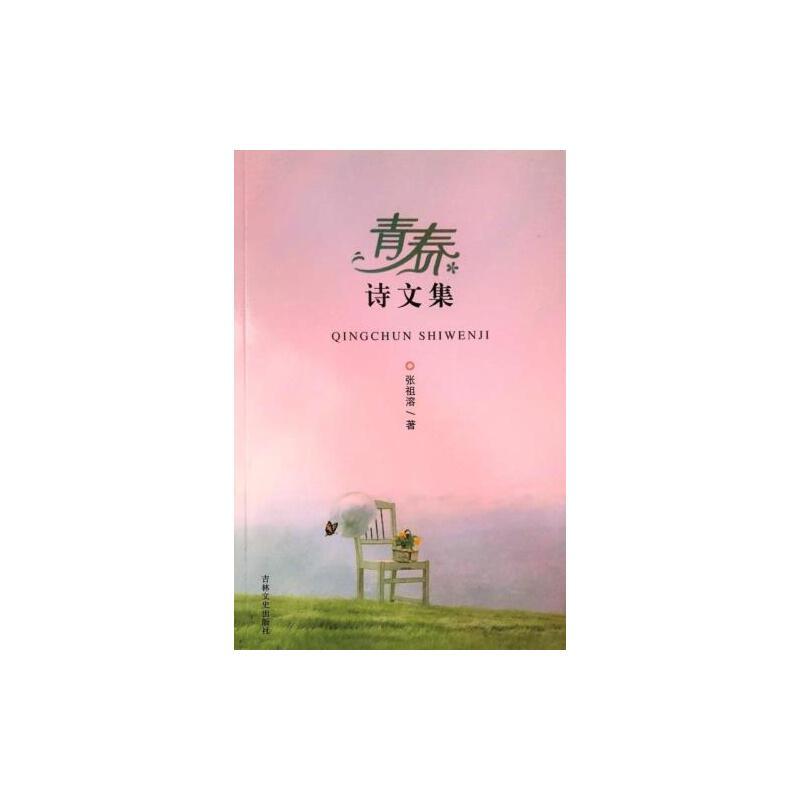 青春诗文集 正版 张祖溶,紫金港出品  9787547251461