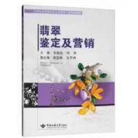 【正版现货】翡翠鉴定及营销 黄德晶 9787562542605 中国地质大学出版社