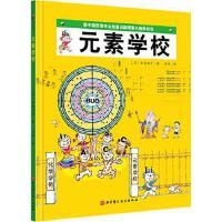 元素�W�!と毡揪��x科�W�L本系列 加古里子 北京科�W技�g出版社 9787571410452