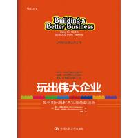 玩出伟大企业:如何用乐高积木实现商业创新