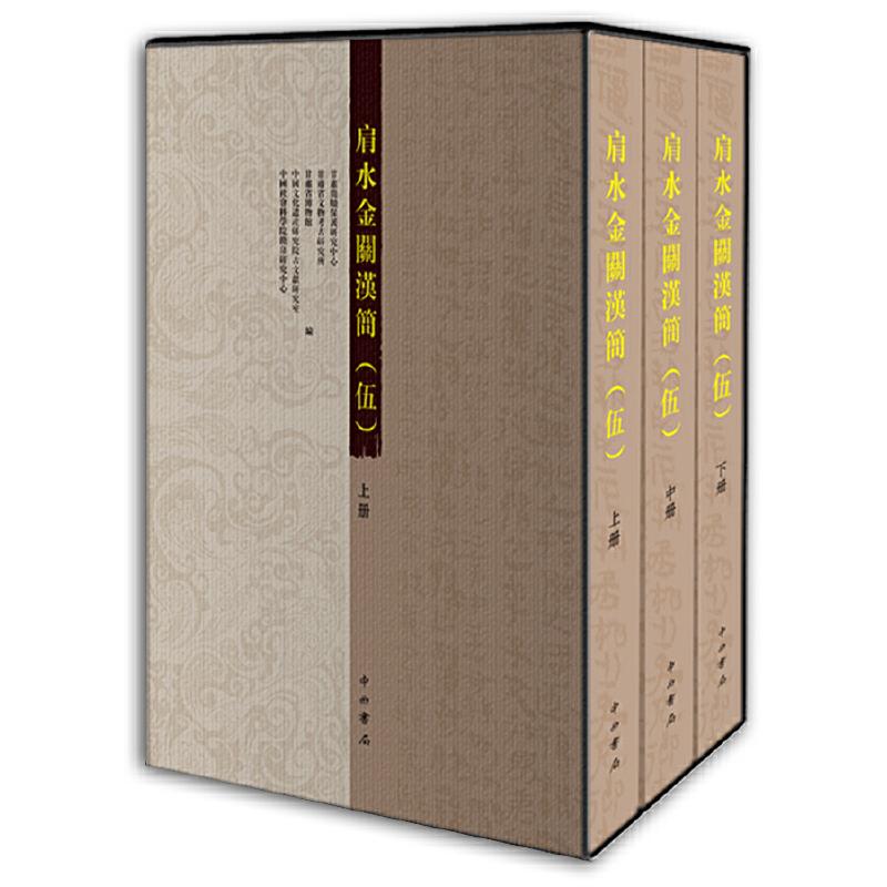 肩水金关汉简(伍)肩水金关汉简整理出版的完结卷