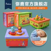 MiDeer弥鹿儿童创意旋转动物八音盒宝宝摇篮曲木质音乐盒圣诞礼物