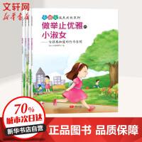 小淑女完美成长系列 中国人口出版社
