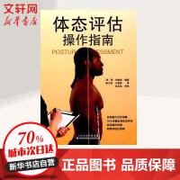 体态评估操作指南 天津科技翻译出版有限公司