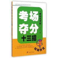 玩转作文:备战高考版.考场夺分十三招 广西教育出版社