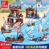 拼组装拼插海贼船人仔海盗船模型 儿童积木玩具男孩生日礼物