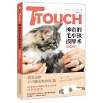 TTouch神奇的毛小孩按摩术 猫咪篇 时尚宠物撸猫技巧 猫咪训练技巧 宠物喂养饲养指南 家庭宠物沟通训练入门书籍 宠