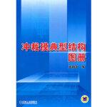 冲裁模典型结构图册 王新华著 机械工业出版社