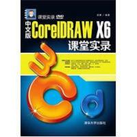 中文版CorelDRAW X6课堂实录(配光盘)(课堂实录)