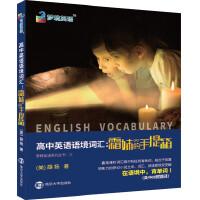 高中英语语境词汇:霜妹的手提箱 英语词汇