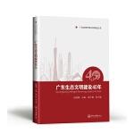 广东生态文明建设40年