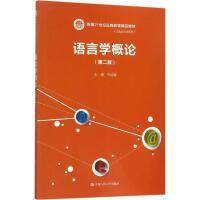 语言学概论(第2版) 岑运强 主编