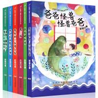 正版全6册彭懿儿童文学获奖作品大幻想系列我捡到一条喷火龙/欢迎光临魔法池塘疯狂绿刺猬/魔塔小学生课外书
