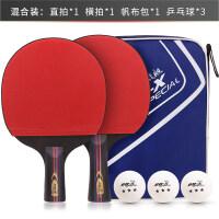 �和�乒乓球拍入�T 初�W者 直拍�M拍�和��W生乒乓球球拍2只�bHW