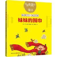 妹妹的围巾 和孩子一起读诗歌儿童文学绘本插图童诗幼儿启蒙教育书 重庆出版社