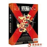 【现货】烧脑x8 故宫的秘密 短篇悬疑推理科幻小说