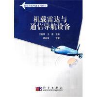 【旧书二手书8成新】机载雷达与通信导航设备 王世锦 王湛 科学出版社 9787030287694